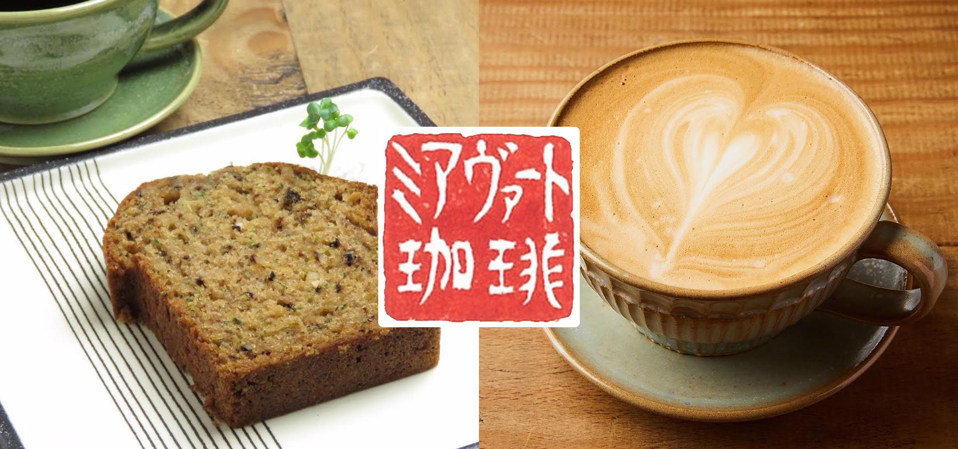 ミアヴァート珈琲 カフェ/バー、喫茶店、ドリップコーヒー、ケーキ、東京都中央区新川2-25-10